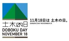 11月18日は土木の日