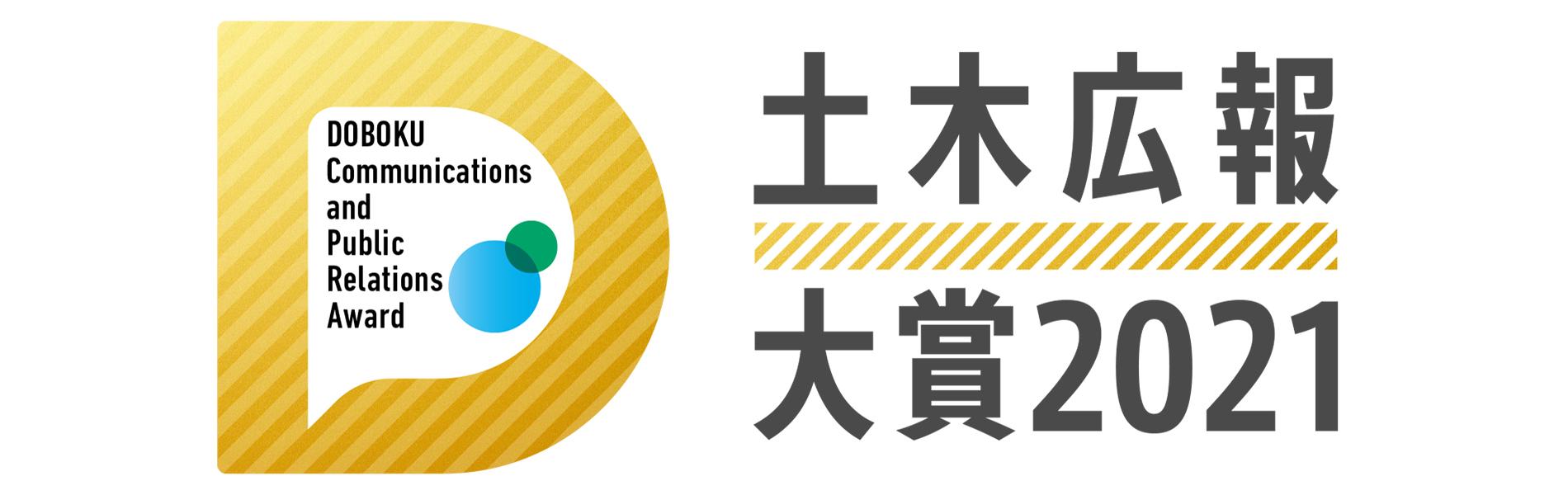 土木広報大賞2021